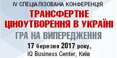 Трансфертне ціноутворення в Україні. Гра на випередження